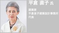 平倉 直子 氏 建築家 平倉直子建築設計事務所 代表