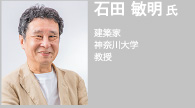 石田 敏明 氏 建築家 神奈川大学 教授