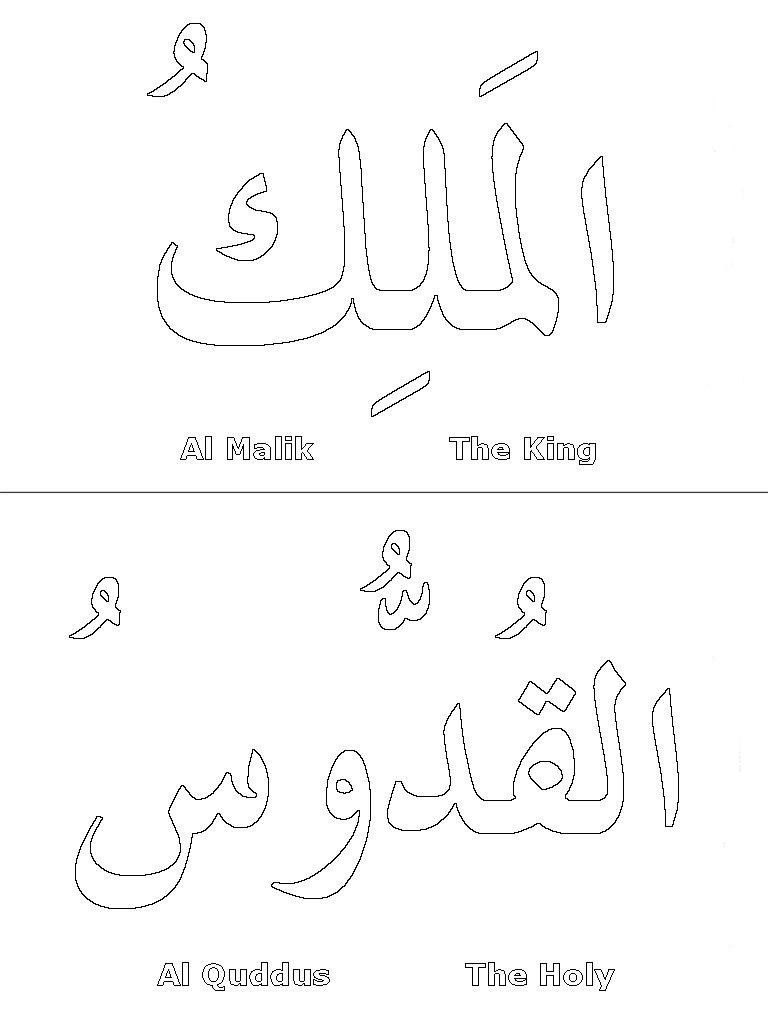 Al Malik Al Quddus