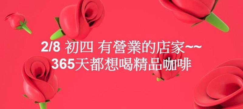 【農曆過年就是要喝精品咖啡】懶人包!【2/8】初四台北精品咖啡店-營業時間