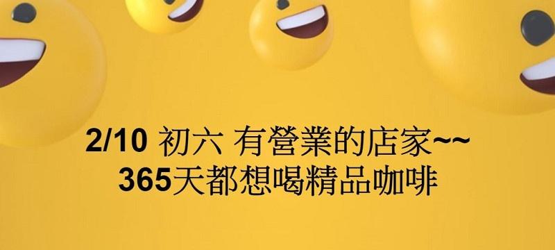 【農曆過年就是要喝精品咖啡】懶人包!【2/10】初六台北精品咖啡店-營業時間