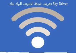 تحميل برنامج تعريف شبكة الانترنت الواى فاى Sky Driver