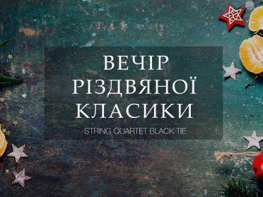 27/12 – Вечір Різдвяної Класики у Рівному