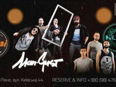 Гурти Man-Gust та Kleft проведуть вечірку в стилі РОК у Рівному