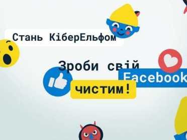 З'явився плагін проти тролів у соцмережі Facebook