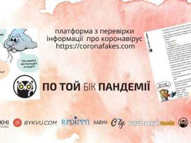 В Україні запустили сайт по боротьбі з фейками