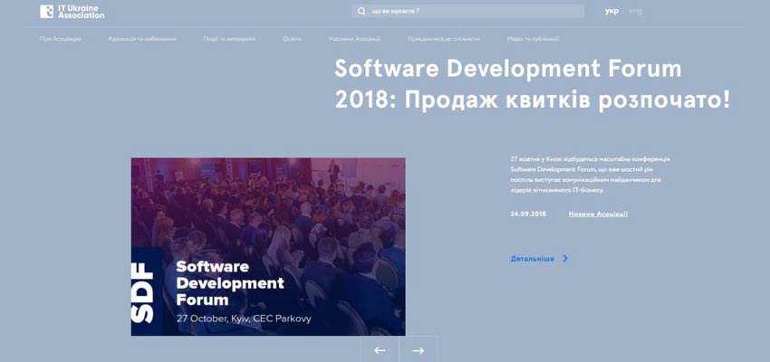 IT Ukraine Association