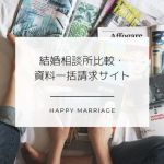 【完全無料】結婚相談所比較・資料一括請求サイトまとめ