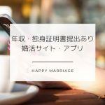 年収・独身証明書提出ありのオススメ婚活サイト・アプリ
