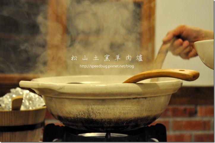 【嘉義民雄】松山土窯羊肉爐