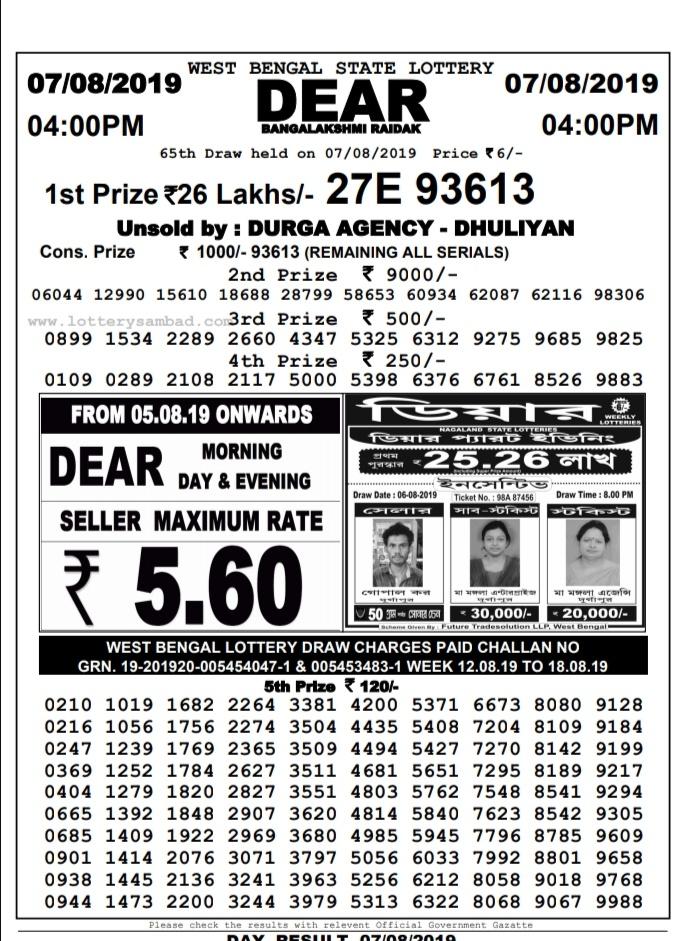 West Bengal Lottery 07-08-2019|Dear Banga Lakshmi RAIDAK Results