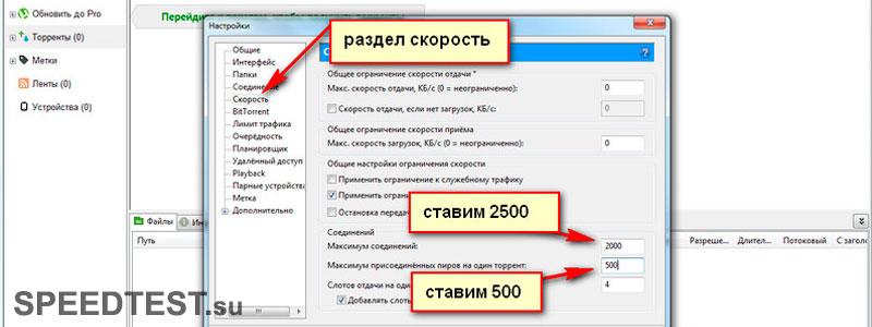 Hoe te versnellen Download van torrent
