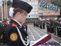 форма для кадетов-14