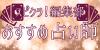 仁先生【銀座エルアモール】|スピクラ!編集部おすすめ占い師