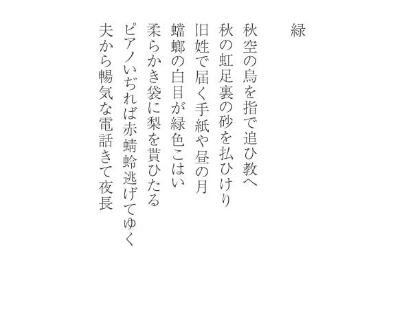 「緑」 江渡華子