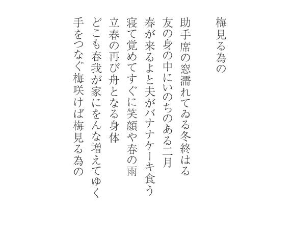 「梅見る為の」 江渡華子