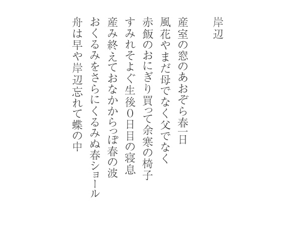 「岸辺」 神野紗希