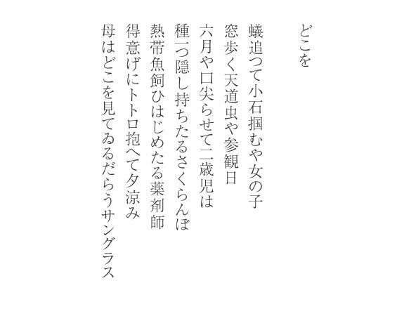 「どこを」江渡華子