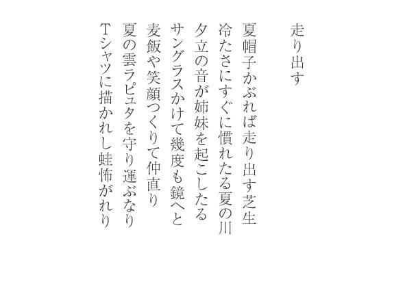「走り出す」 江渡華子