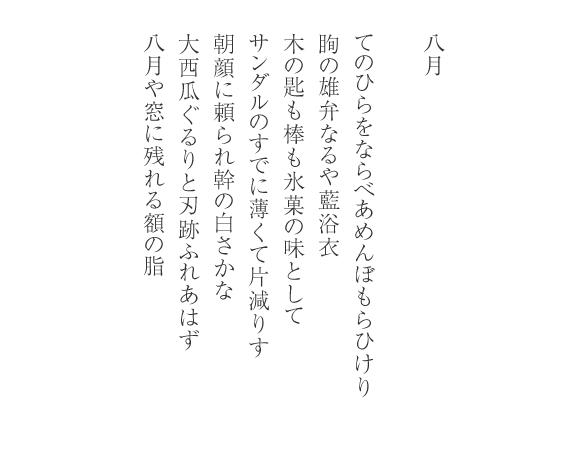 20160801_hachigatsu
