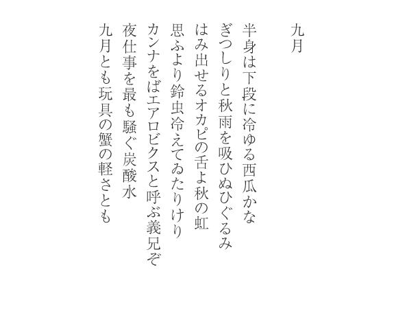 20160901_kugatsu