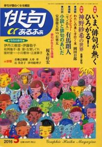 20160405表紙(小)