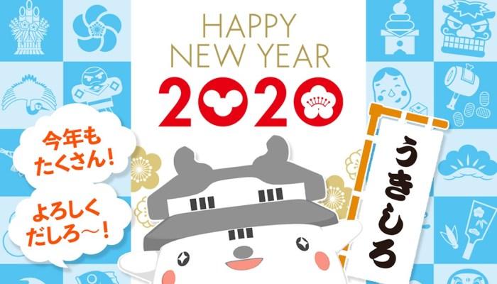 制作事例 新年あけましておめでとうございますだしろ♪