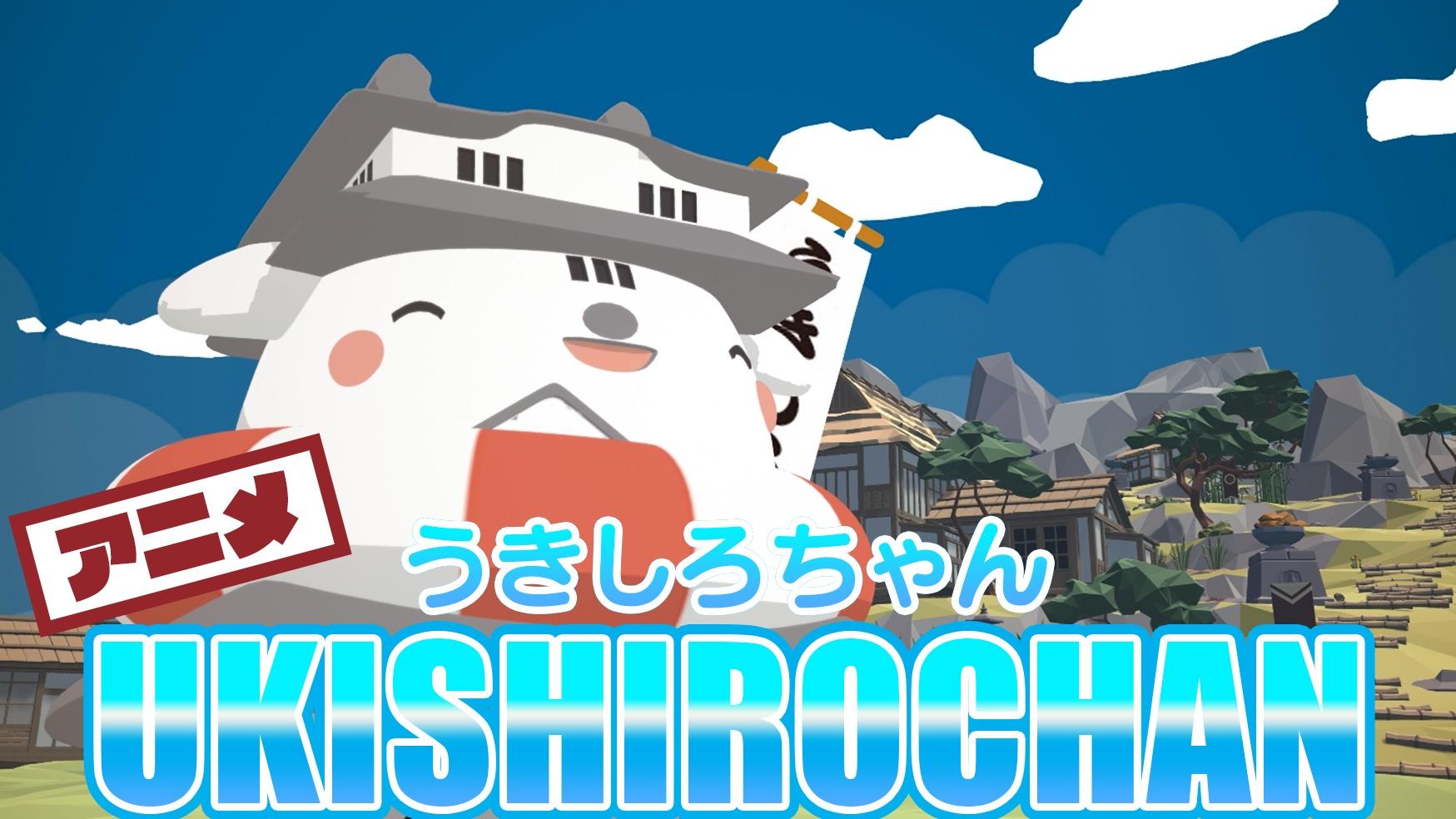 ご当地Vtuberうきしろちゃんのアニメ