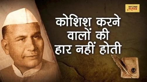Sohan Lal Dwivedi Famous Poem Koshish Karne Walon Ki Kabhi Haar Nahin Hoti  - सोहन लाल द्विवेदी की वह कविता जो सोशल मीडिया पर हरिवंश राय बच्चन के नाम  से मशहूर हो