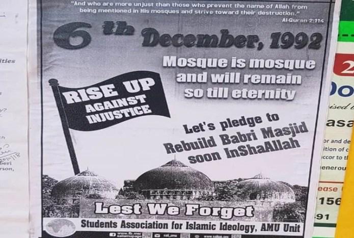 एएमयू में लगे विवादित पोस्टर