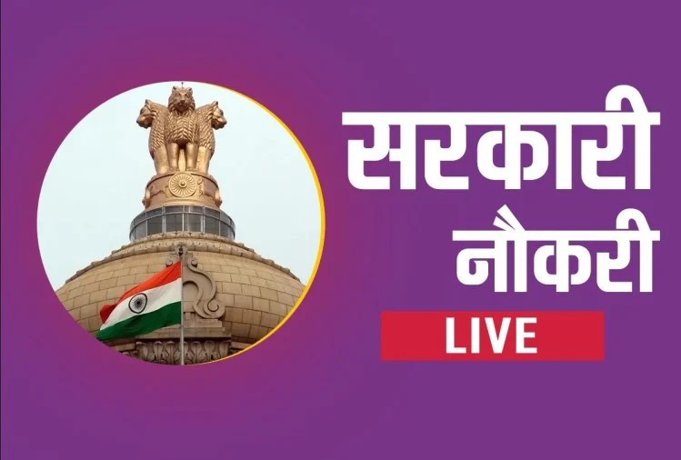 Sarkari Naukri Live 2020: If you want to do a government job, then you can apply in many departments including NDA, IBPS, SSC, UPPCL