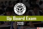 UP Board 2020: एडमिट कार्ड से लेकर मार्कशीट तक में बदलाव, लें पूरी जानकारी