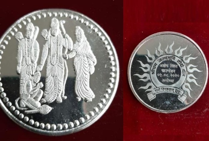 Ram Mandir Bhumi Pujan: Every guest will be given a silver coin printed ram darbar on it in bhoomi poojan programme.