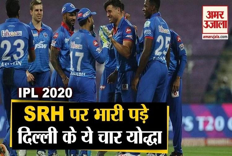 पहली बार आईपीएल के फाइनल में पहुंची दिल्ली कैपिटल्स, इन खिलाड़ियों की बदौलत किया कमाल