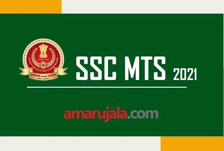 SSC MTS Exam 2021: जुलाई में होगी परीक्षा, लॉकडाउन पर घर में रहकर करें पक्की तैयारी