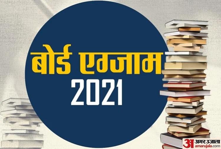 बोर्ड परीक्षा 2021 समाचार अपडेट