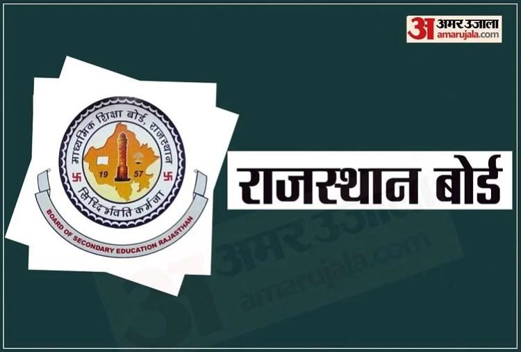 राजस्थान माध्यमिक शिक्षा बोर्ड
