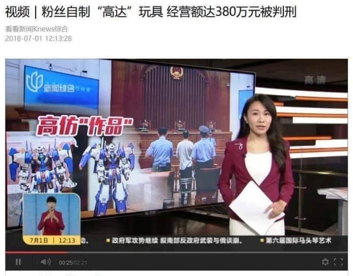 Noticia en China