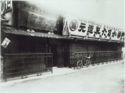 Nintendo-hovedkvarteret i 1889.