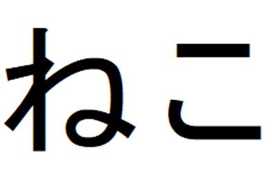 Dette er ordet katt skrevet med hiragana-tegn. ね representerer «ne» og こ representerer «ko». Neko!