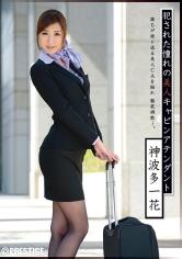 犯された憧れの美人キャビンアテンダント  【MGSだけの特典映像付】 +20分