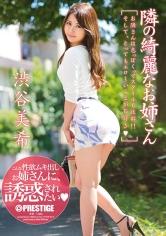 隣の綺麗なお姉さん 渋谷美希 【MGSだけの特典映像付】 +15分