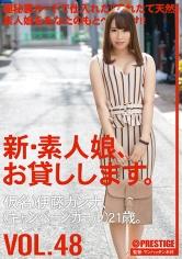 新・素人娘、お貸しします。 48  伊藤カンナ 【MGSだけの特典映像付】 +20分