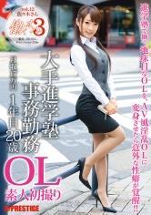 働くオンナ3 Vol.12 【MGSだけの特典映像付】 +15分