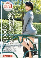 働くオンナ3 鈴村あいり SPECIAL SP.04 【MGSだけの特典映像付】 +45分