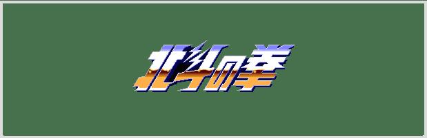 Hokuto no Ken 2 MD