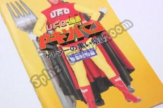 UFO Kamen Yakisoban Manual