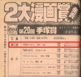 Résultats Prix Tezuka 1981
