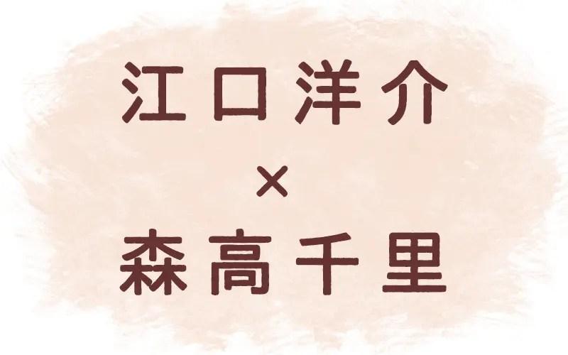 江口洋介×森高千里