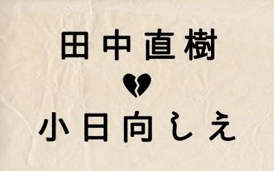 田中直樹×小日向しえ